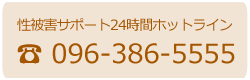 096-386-5555